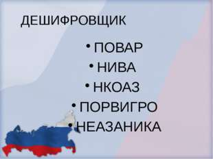 ДЕШИФРОВЩИК ПОВАР НИВА НКОАЗ ПОРВИГРО НЕАЗАНИКА ПОРВИГРО НЕАЗАНИКА