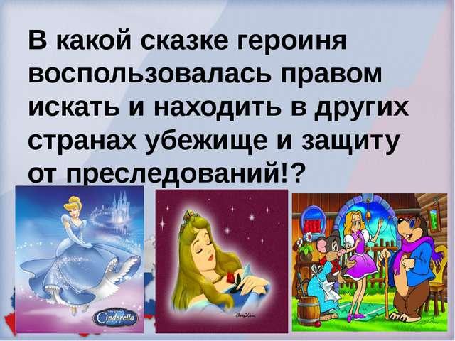 В какой сказке героиня воспользовалась правом искать и находить в других стр...