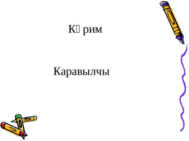Кәрим Каравылчы