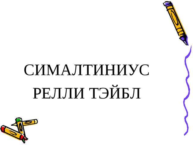 СИМАЛТИНИУС РЕЛЛИ ТЭЙБЛ