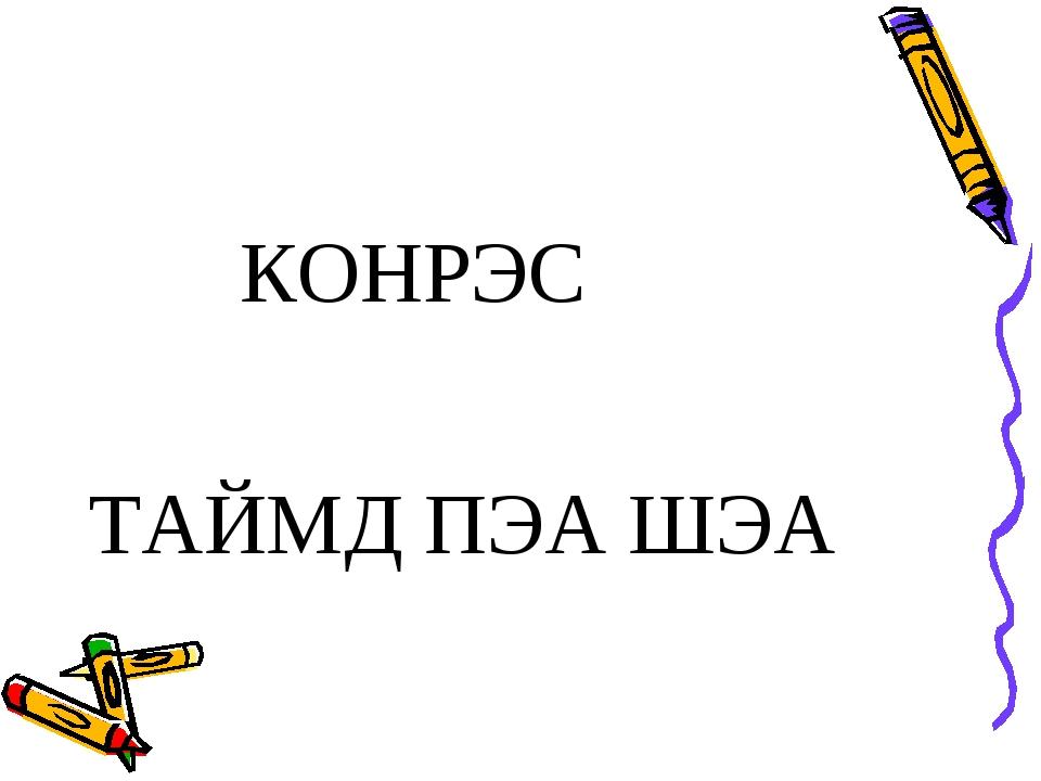 КОНРЭС ТАЙМД ПЭА ШЭА