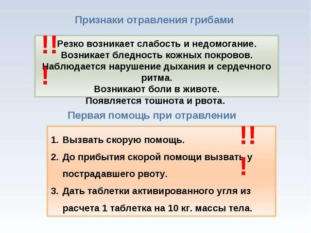* Признаки отравления грибами !!! Первая помощь при отравлении !!!