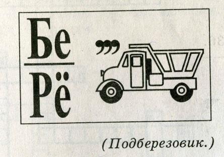 http://festival.1september.ru/2005_2006/articles/314189/Image841.jpg