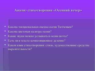 Анализ стихотворения «Осенний вечер» Какова эмоциональная оценка осени Тютчев