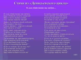 Стихи из «Денисьевского цикла» О, как убийственно мы любим, Как в буйной слеп