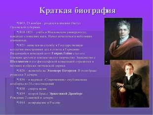 Краткая биография 1803, 23 ноября – родился в имении Овстуг Орловской губерни