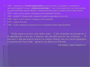 1849 – знакомство с Еленой Денисьевой и начало романа, получившего отражение