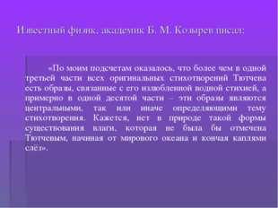 Известный физик, академик Б. М. Козырев писал: «По моим подсчетам оказалось,