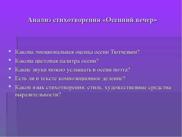 Анализ стихотворения «Осенний вечер» Какова эмоциональная оценка осени Тютчев...