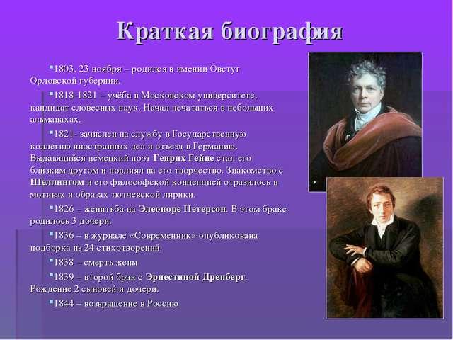 Краткая биография 1803, 23 ноября – родился в имении Овстуг Орловской губерни...