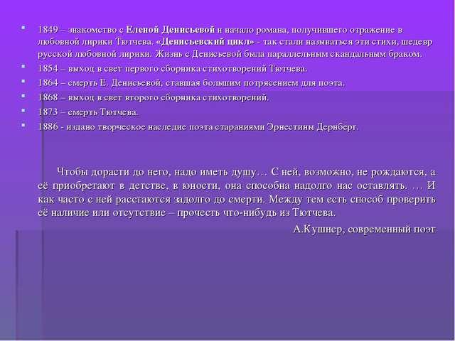 1849 – знакомство с Еленой Денисьевой и начало романа, получившего отражение...