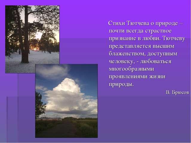 Стихи Тютчева о природе – почти всегда страстное признание в любви. Тютчеву...