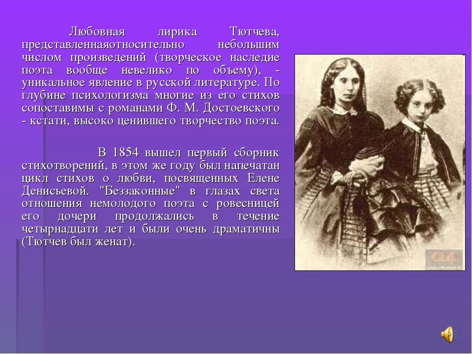 Любовная лирика Тютчева, представленнаяотносительно небольшим числом произве...
