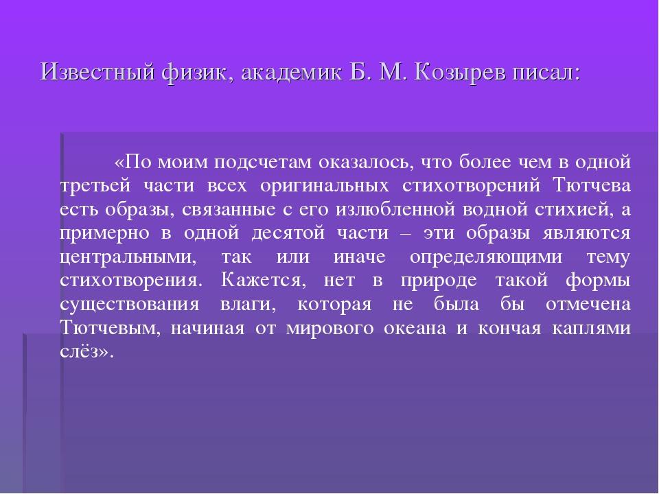 Известный физик, академик Б. М. Козырев писал: «По моим подсчетам оказалось,...