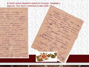 В моей семье бережно хранится письмо прадеда с фронта. Оно было написано 9 ма