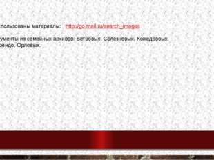 Использованы материалы: http://go.mail.ru/search_images Документы из семейны