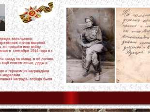 Орлова надежда васильевна: это мой родственник: орлов василий алексеевич .он