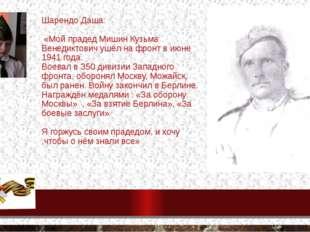 Шарендо Даша: «Мой прадед Мишин Кузьма Венедиктович ушёл на фронт в июне 1941