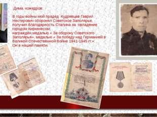 Дима кожедров: В годы войны мой прадед Кудрявцев Гаврил Нестерович оборонял