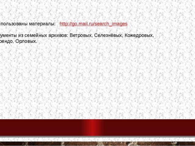 Использованы материалы: http://go.mail.ru/search_images Документы из семейны...