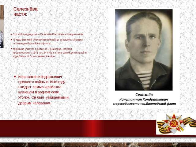 Селезнёва настя: Это мой прадедушка – Селезнёв Константин Кондратьевич. В год...