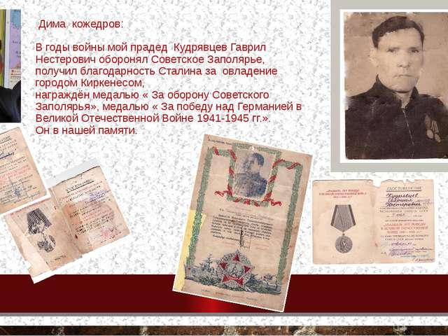 Дима кожедров: В годы войны мой прадед Кудрявцев Гаврил Нестерович оборонял...