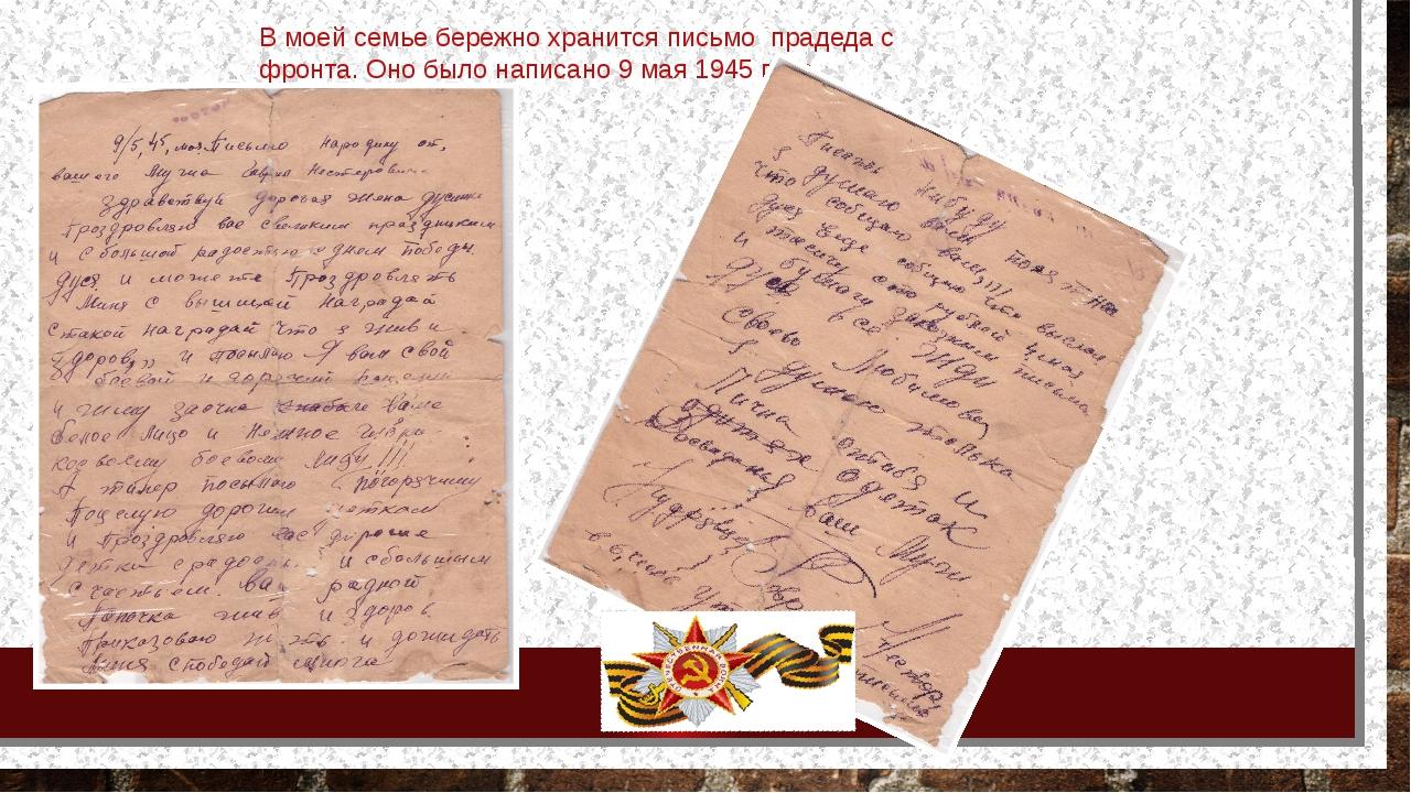 В моей семье бережно хранится письмо прадеда с фронта. Оно было написано 9 ма...