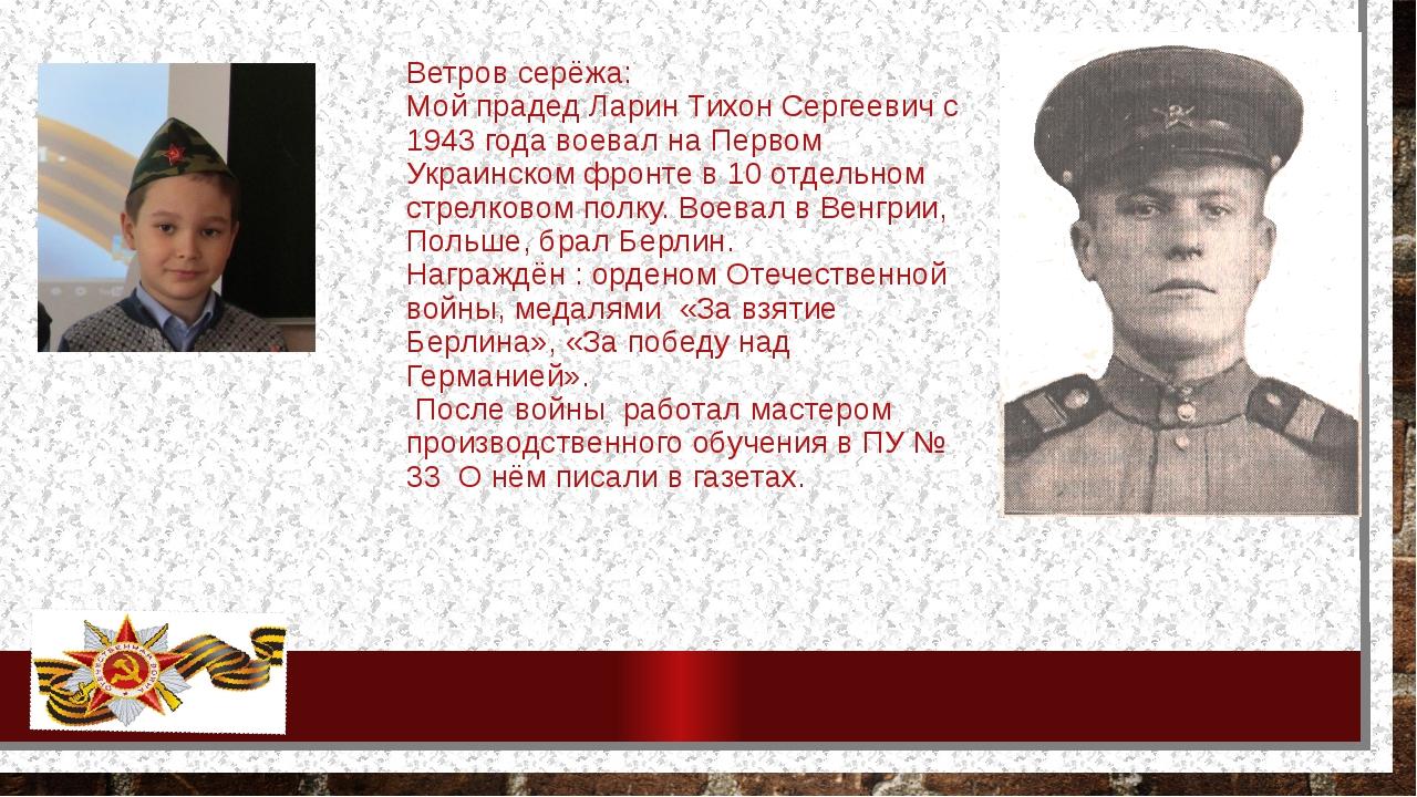 Ветров серёжа: Мой прадед Ларин Тихон Сергеевич с 1943 года воевал на Первом...