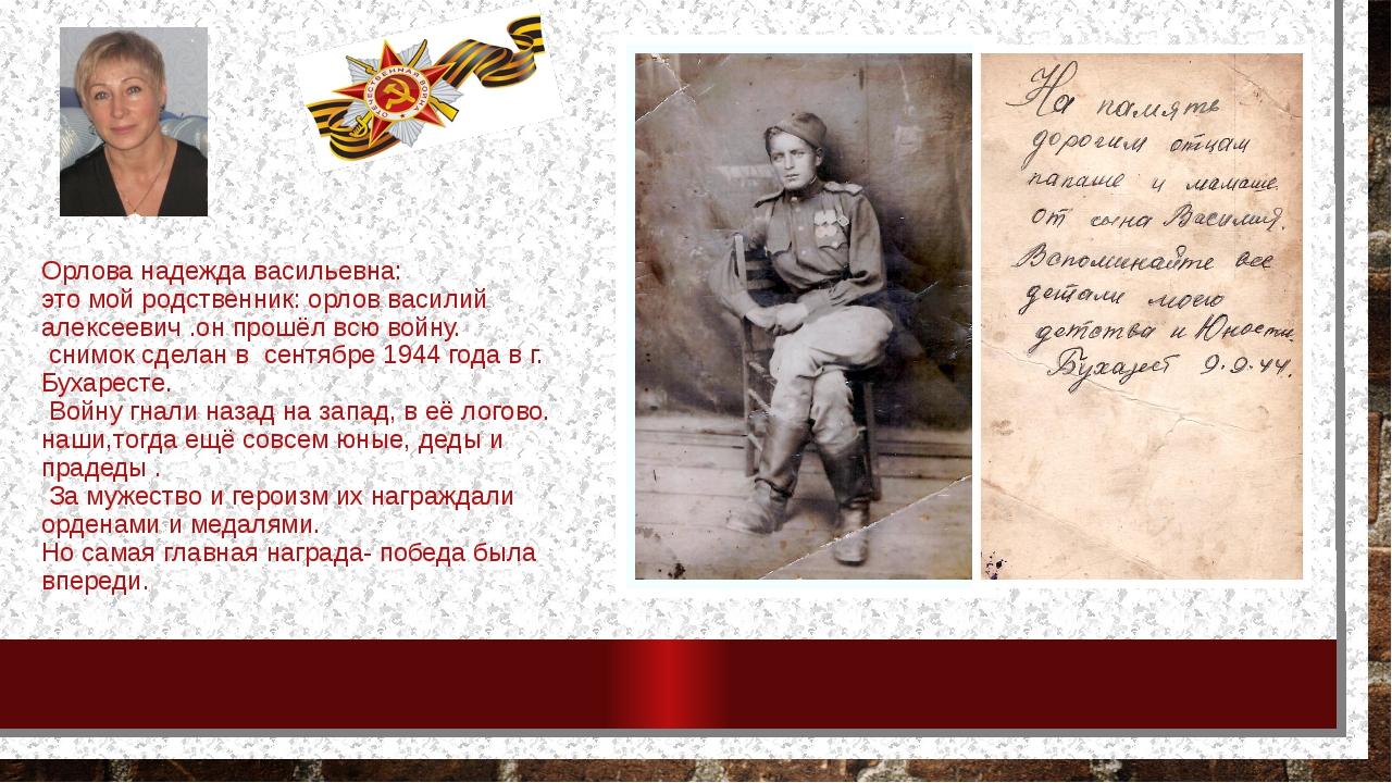 Орлова надежда васильевна: это мой родственник: орлов василий алексеевич .он...