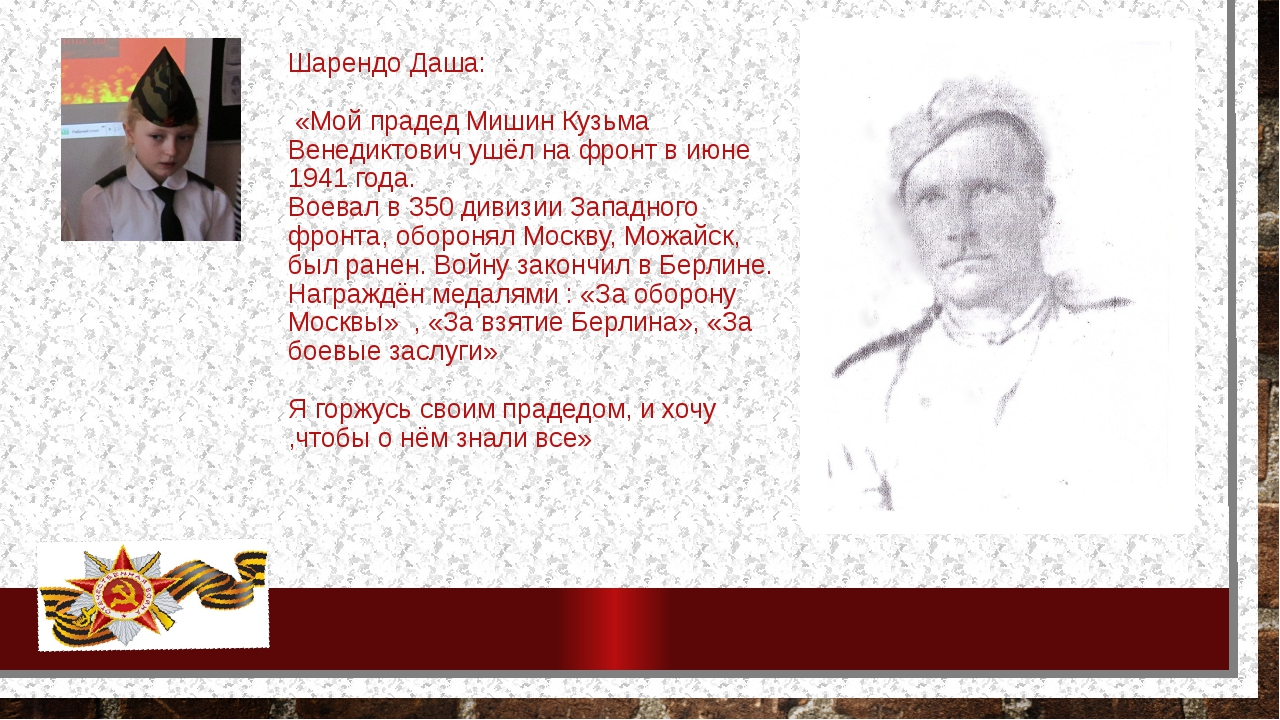 Шарендо Даша: «Мой прадед Мишин Кузьма Венедиктович ушёл на фронт в июне 1941...