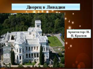 Дворец в Ливадии Архитектор: Н. П. Краснов