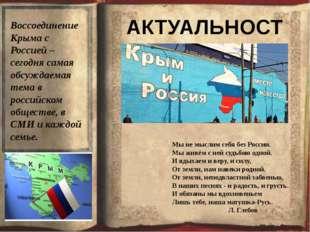 АКТУАЛЬНОСТЬ Воссоединение Крыма с Россией – сегодня самая обсуждаемая тема в