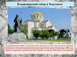 Владимирский собор в Херсонесе Владимирский собор в Херсонесе был построен в