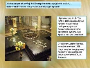 Владимирский собор на Центральномгородском холме, известный также как усыпал