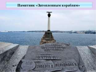 Памятник «Затопленным кораблям»