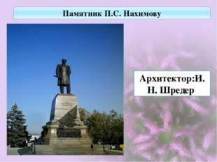 Памятник П.С. Нахимову Архитектор:И.Н. Шредер