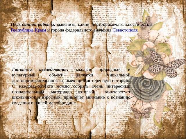 Гипотеза исследования: каждый природный и культурный объект является уникальн...