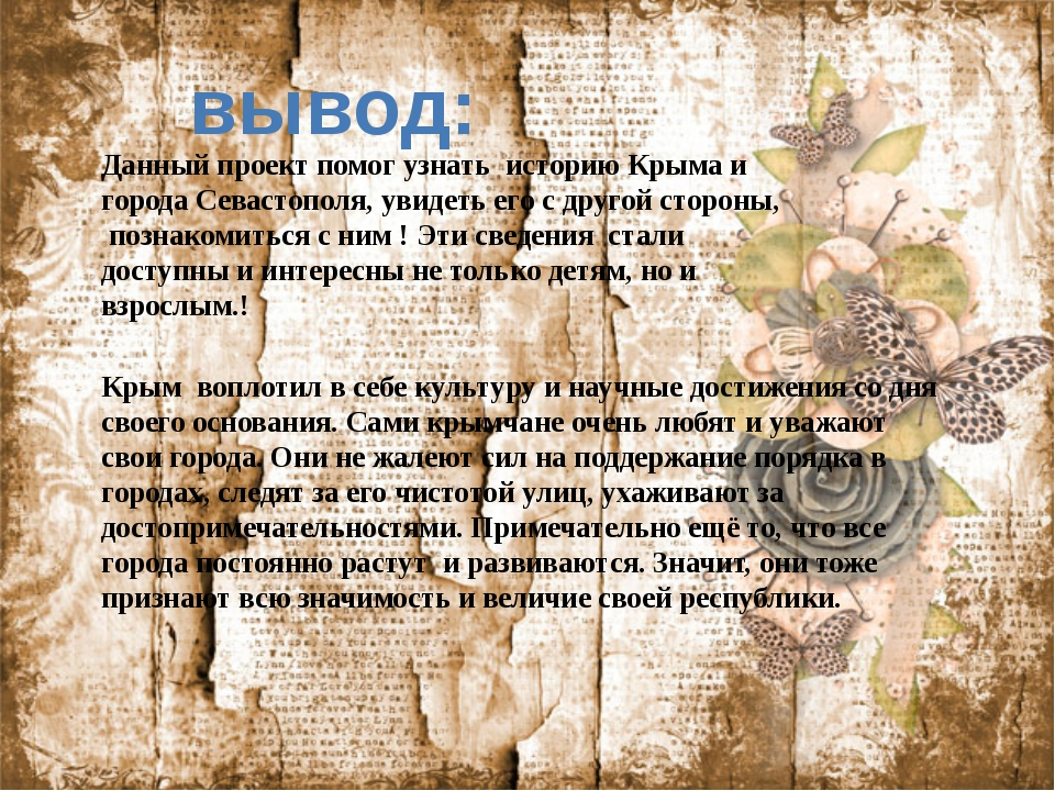 вывод: Данный проект помог узнать историю Крыма и города Севастополя, увидеть...