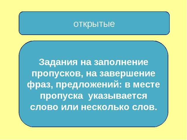 открытые Задания на заполнение пропусков, на завершение фраз, предложений: в...
