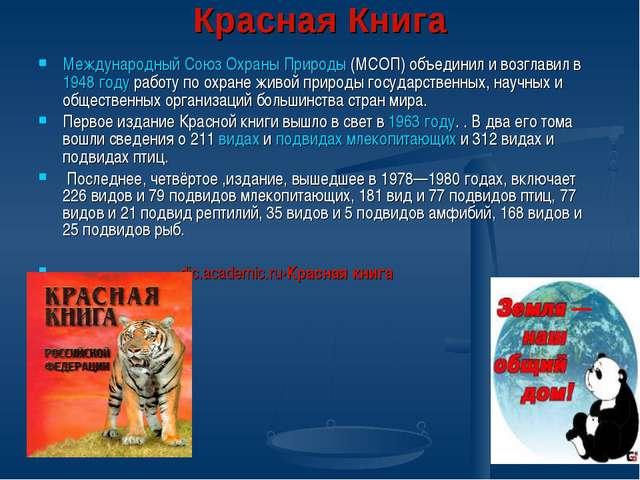 Красная Книга Международный Союз Охраны Природы (МСОП) объединил и возглавил...