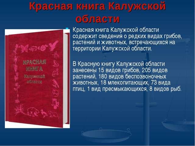 Красная книга Калужской области Красная книга Калужской области содержит свед...
