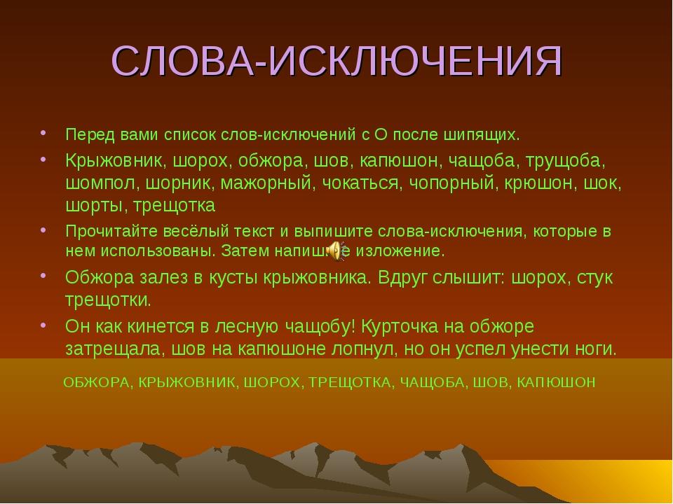 СЛОВА-ИСКЛЮЧЕНИЯ Перед вами список слов-исключений с О после шипящих. Крыжовн...