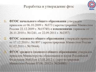 Разработка и утверждение фгос ФГОС начального общего образования утверждён пр