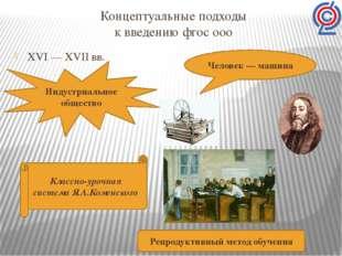 Концептуальные подходы к введению фгос ооо XVI — XVII вв. Индустриальное обще