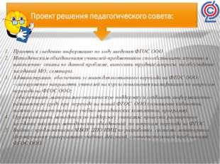 Принять к сведению информацию по ходу введения ФГОС ООО. Методическим объедин