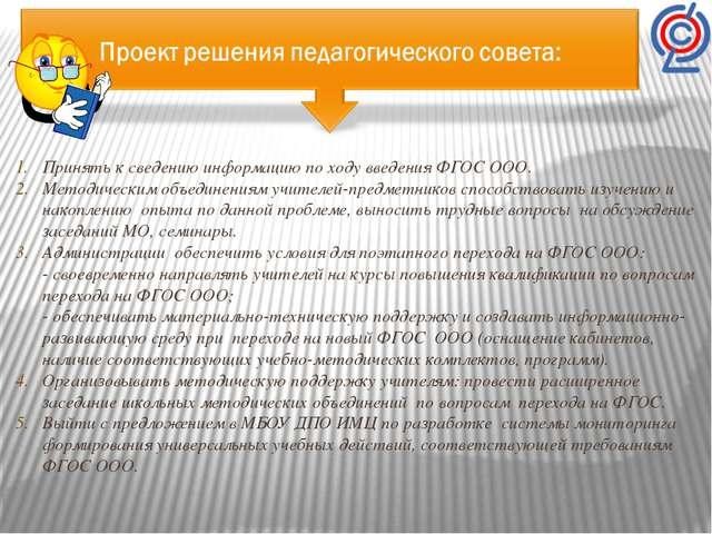 Принять к сведению информацию по ходу введения ФГОС ООО. Методическим объедин...