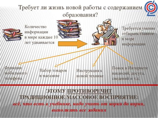 Требует ли жизнь новой работы с содержанием образования? Количество информаци...