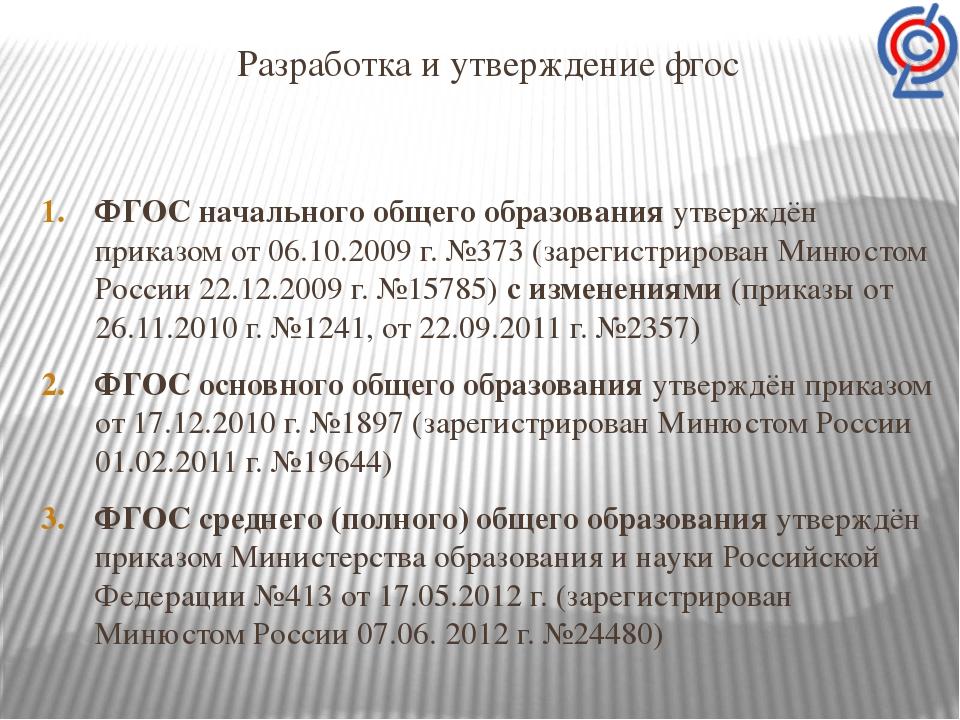 Разработка и утверждение фгос ФГОС начального общего образования утверждён пр...