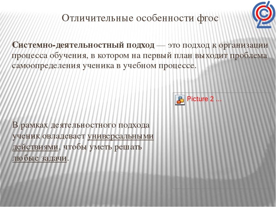 Отличительные особенности фгос Системно-деятельностный подход— этоподходк...