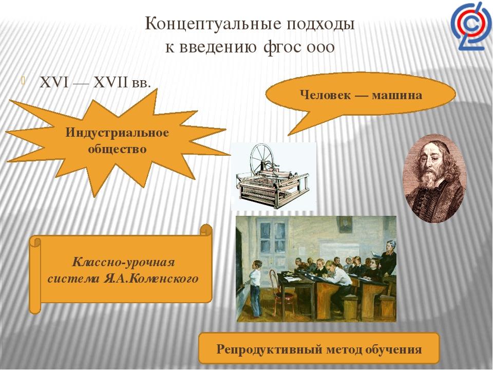 Концептуальные подходы к введению фгос ооо XVI — XVII вв. Индустриальное обще...